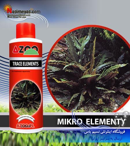 Azoo trace elements