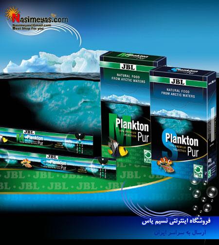 فروش غذای پلانگتون s جی بی ال - JBL PlanktonPur S