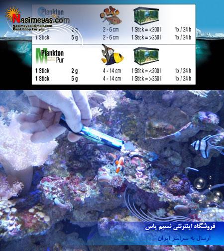 فروش غذای پلانگتون کوچک جی بی ال - JBL PlanktonPur S